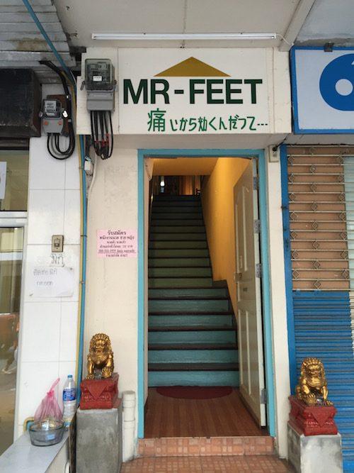 バンコクのおすすめフットマッサージMr.feet(ミスターフィート)入り口