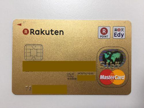 海外旅行用クレジットカード 楽天プレミアムカード
