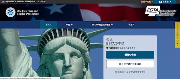 アメリカESTA申請方法解説