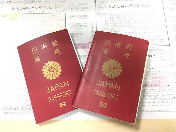 パスポートと所持人記入欄
