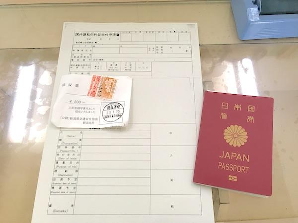 国際免許証申請用紙