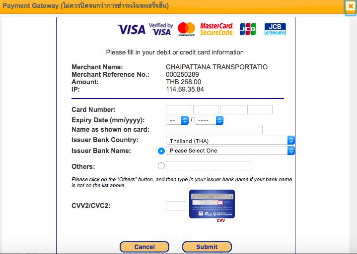グリーンバスクレジットカード情報の入力