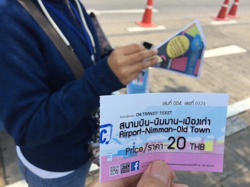 エアポートバスのチケット