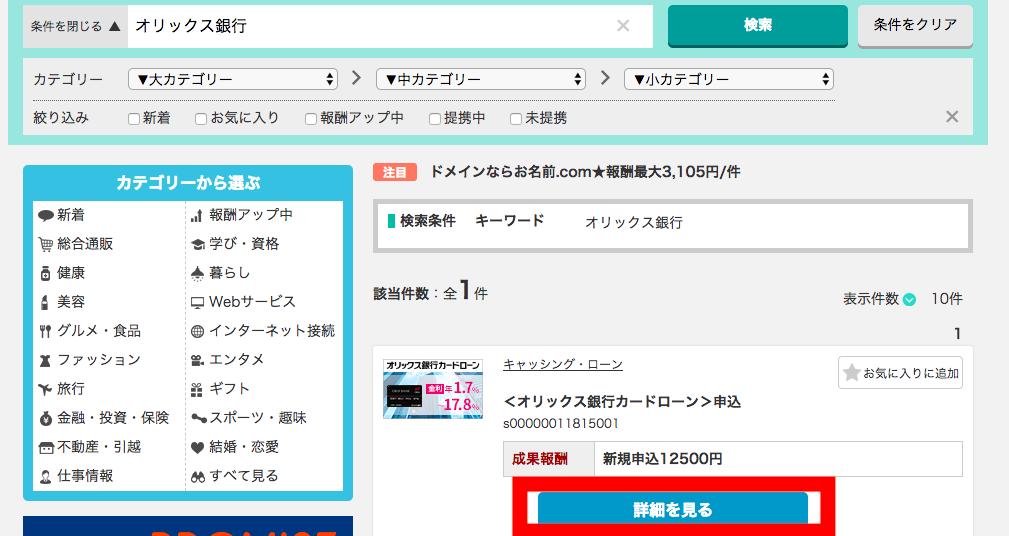 A8.netセルフバックページ