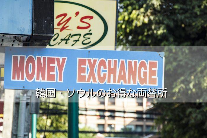 韓国ソウルの両替所