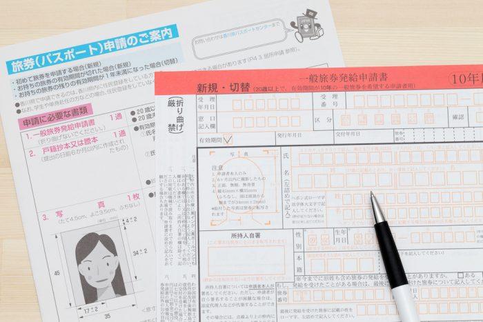 パスポート一般旅券発給申請書