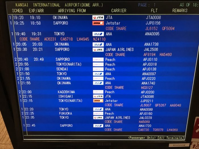 関空エアロプラザのフレッシュスクエアのフライトスケジュール確認画面