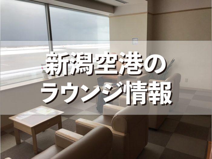 新潟空港のラウンジ