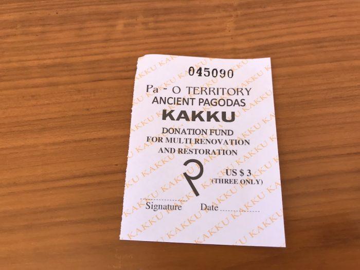 カックー遺跡チケット3ドル