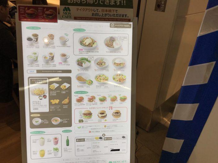 羽田空港国際線ターミナルで電源が使える「モスカフェ」のメニュー