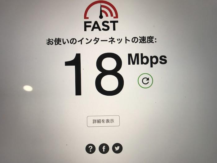 東屋ホテルのwi-fi速度