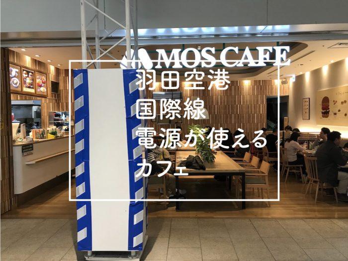羽田空港で電源ありのモスカフェ