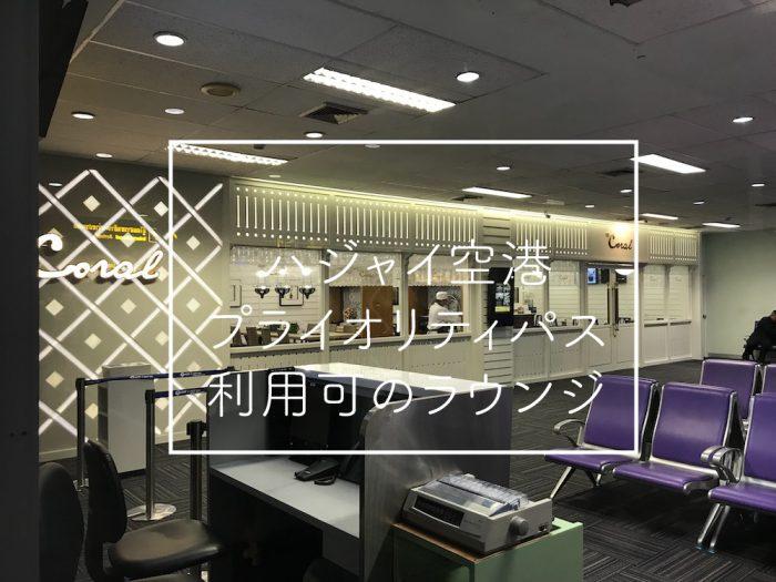 ハジャイ空港のプライオリティパス利用可能ラウンジ