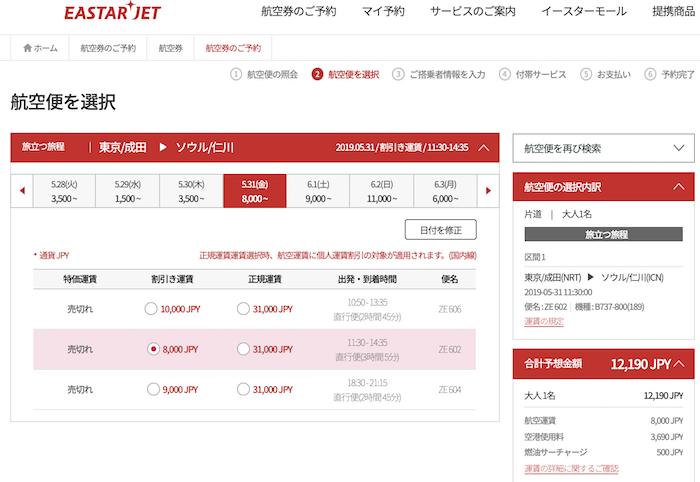 www.eastarjet.comの料金