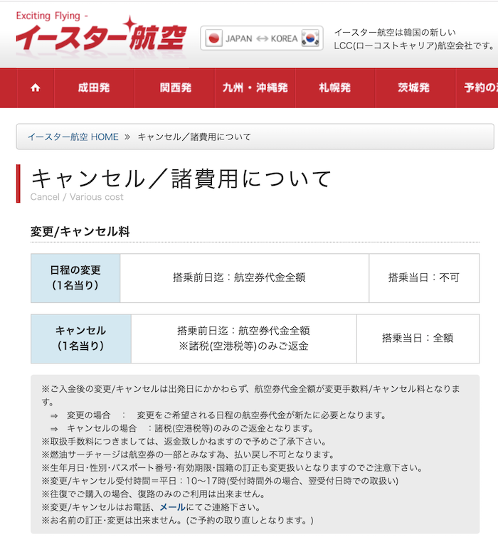 eastarjet.netの手数料