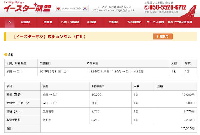 www.eastarjet.netの料金