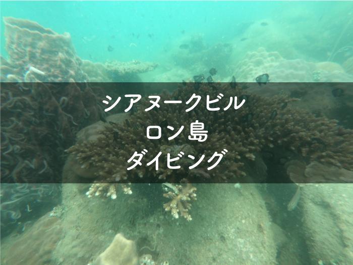 ロン島ダイビング