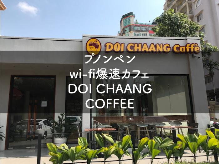 プノンペンのDOI CHAANG COFFEE