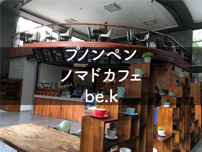プノンペンのカフェbe.k
