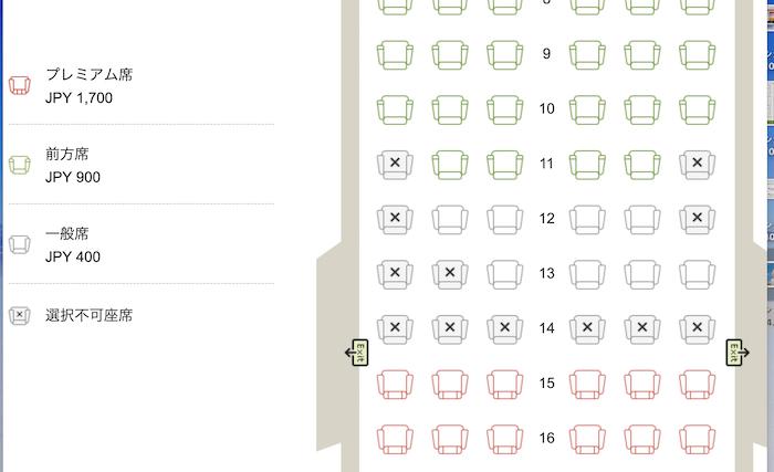 ティーウェイ航空の座席指定