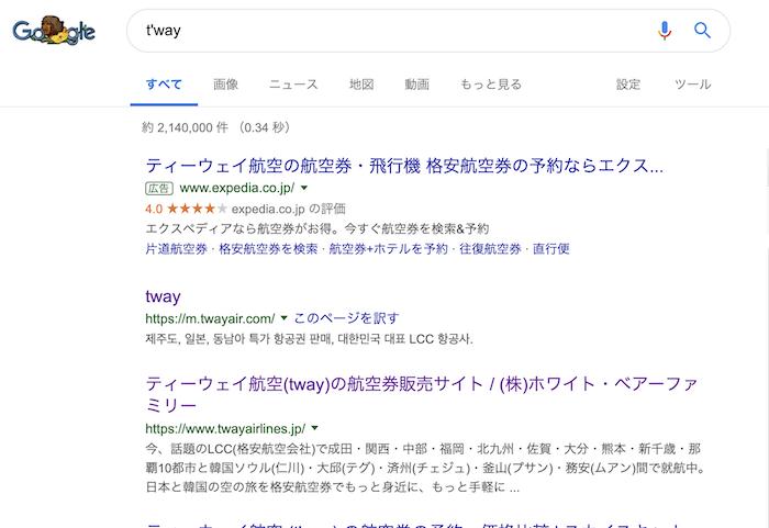Googleの「ティーウェイ航空」検索結果