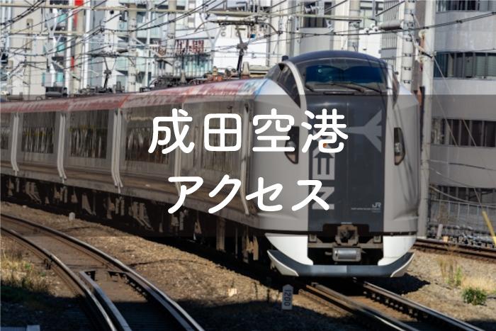 東京駅から成田空港へのアクセス