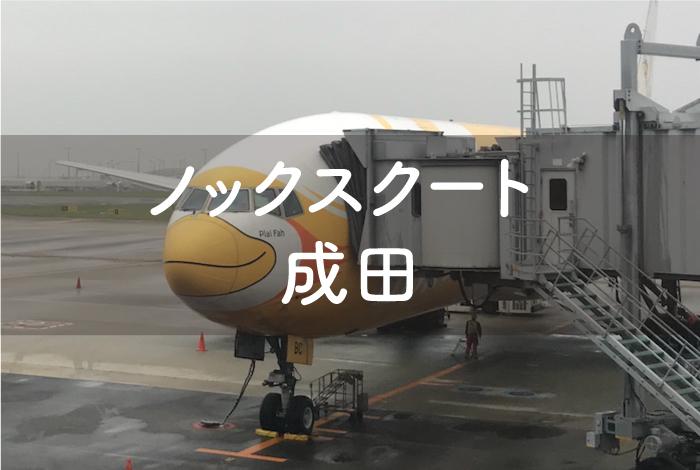 ノックスクート 成田空港