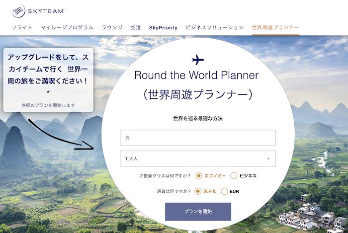 スカイチームの世界一周航空券