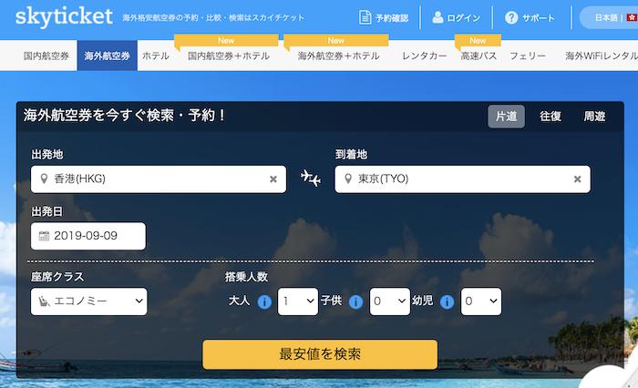 スカイチケット航空券予約