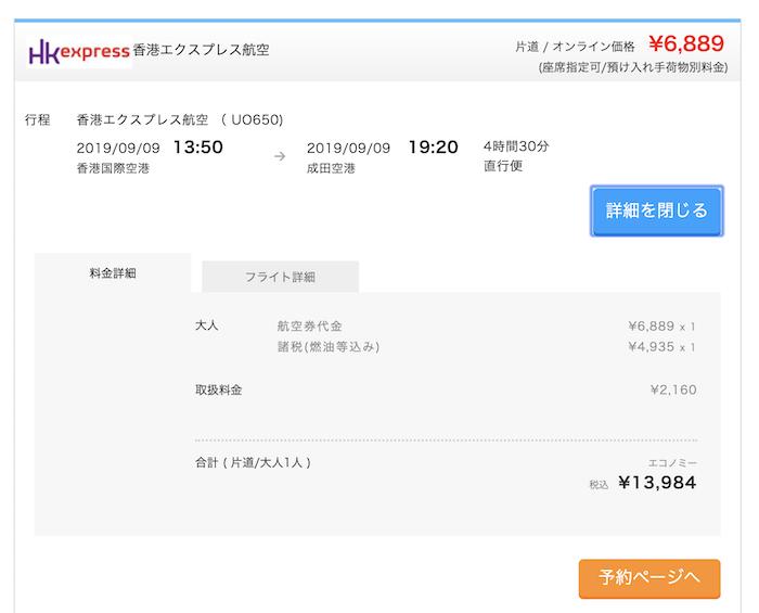 スカイチケット航空券予約フライト詳細