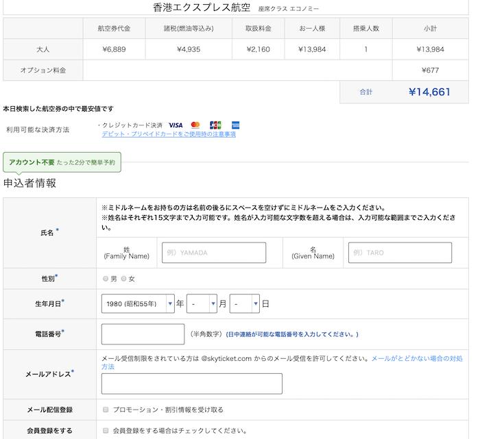 スカイチケット航空券予約-申込者情報