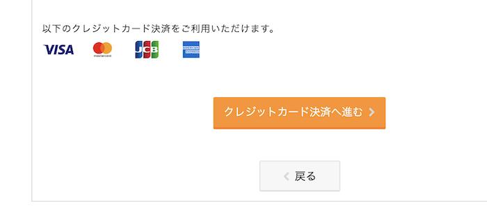 スカイチケット航空券予約-クレジット決済