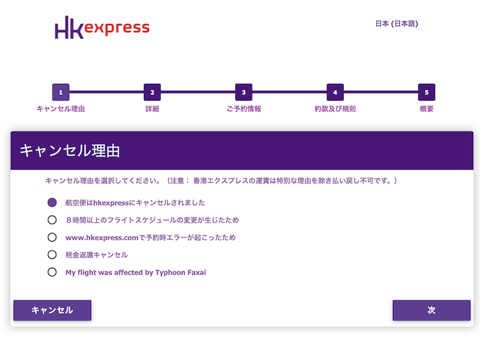 香港エクスプレス キャンセル/払い戻し 変更
