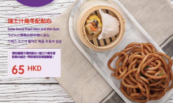 香港エクスプレスの機内食