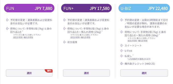 香港エクスプレス 座席指定運賃タイプ