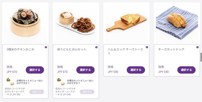 香港エクスプレス 機内食事前予約
