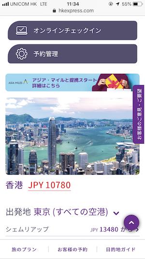 香港エクスプレス ウェブチェックイン