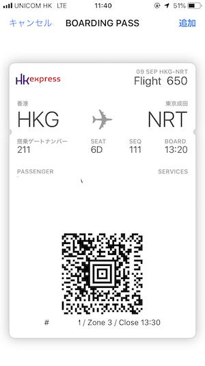香港エクスプレス 搭乗券
