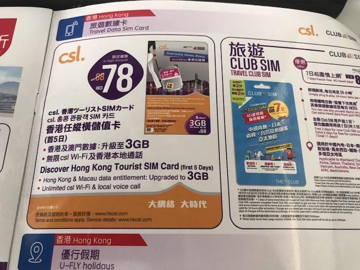 香港エクスプレスの機内販売SIMカード