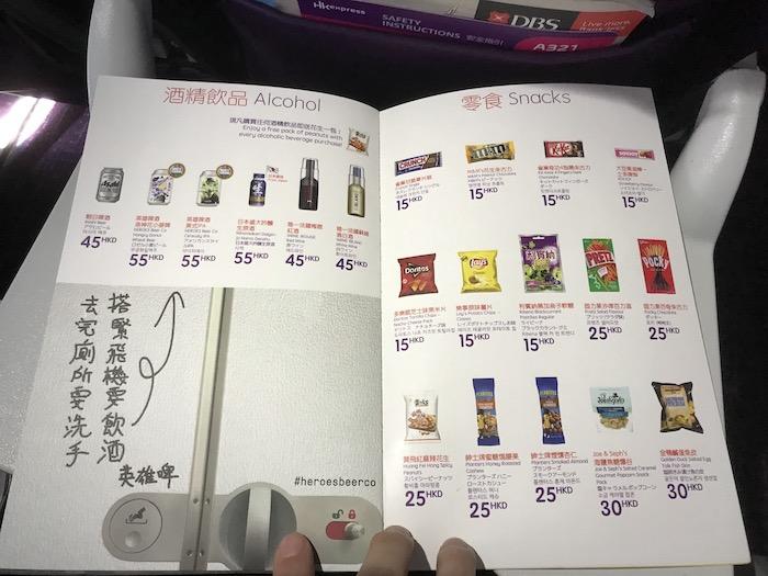 香港エクスプレス 機内食アルコールメニュー