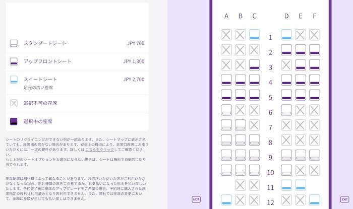 香港エクスプレス座席指定