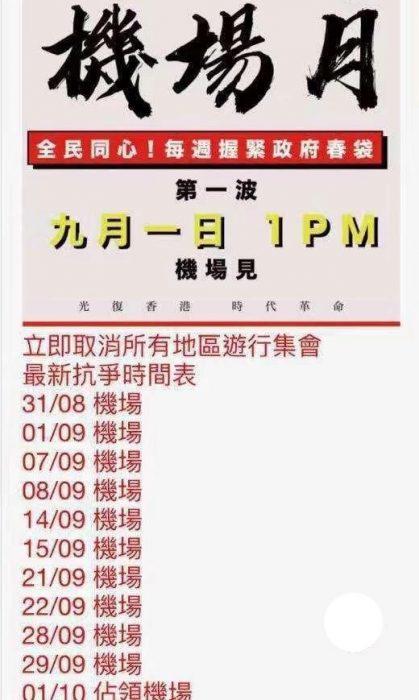 香港空港デモ予定表