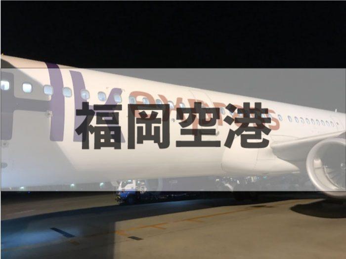 香港エクスプレス福岡空港
