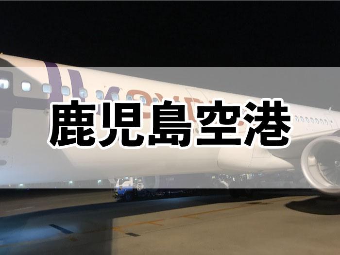 香港エクスプレス 鹿児島空港