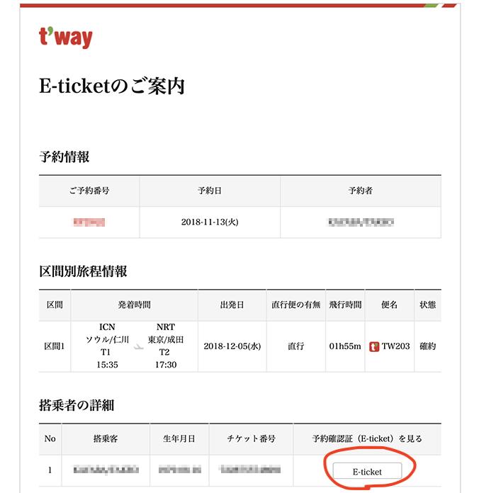 ティーウェイ航空eチケット