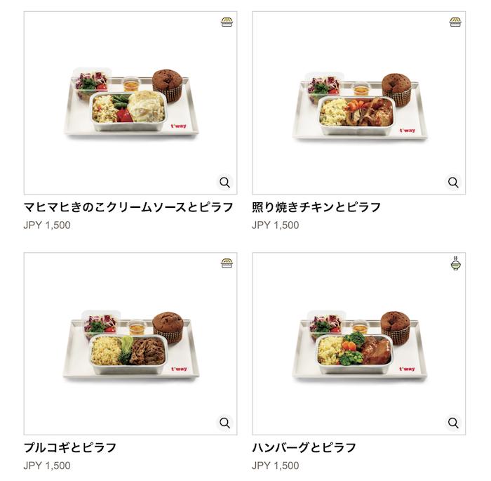 ティーウェイ航空機内食