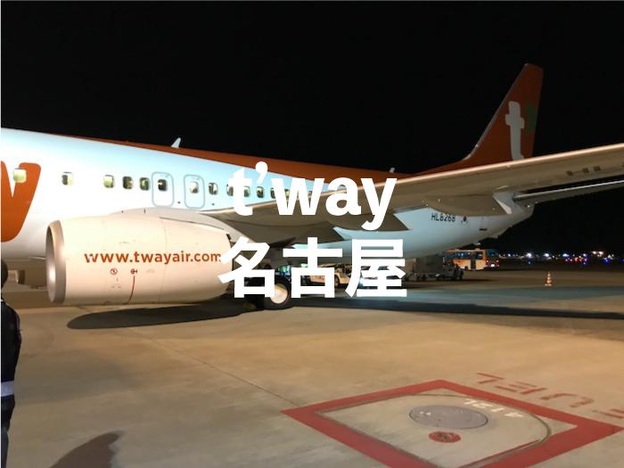 ティーウェイ航空 名古屋