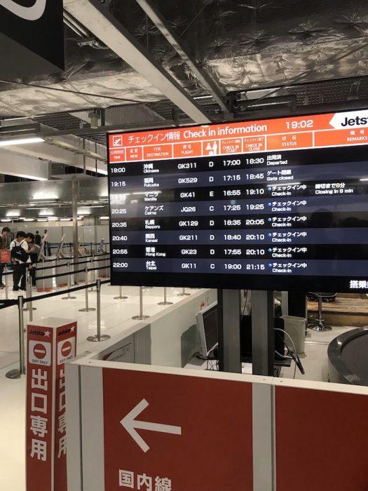 ジェットスター成田空港 時刻表