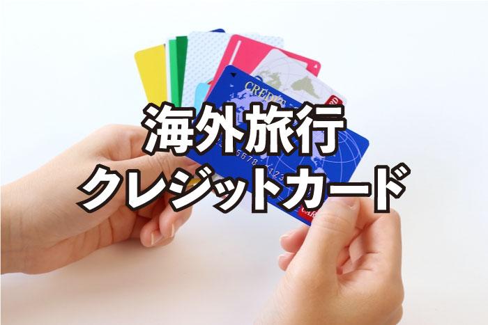 海外旅行におすすめクレジットカード