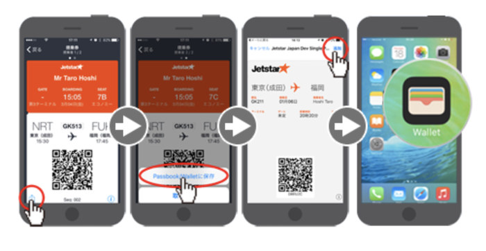ジェットスターモバイル搭乗券利用方法